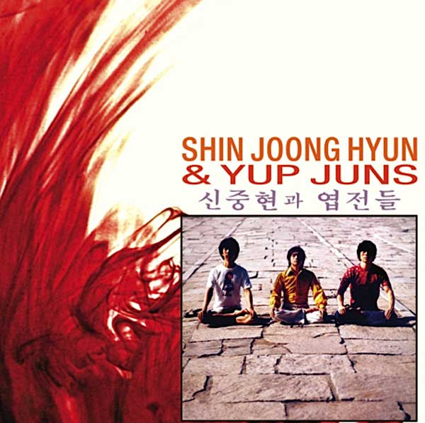 SHIN JOONG HYUN and YUP JUNS